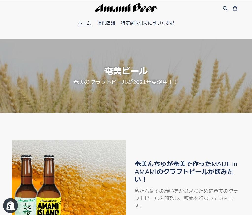 奄美ビール